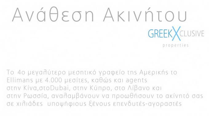 Αναθεση Ακινητου Greek Exclusive Properties